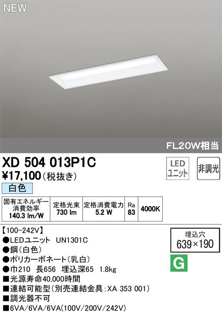 XD504013P1C オーデリック 照明器具 LED-LINE LEDユニット型 LEDベースライト 埋込型 20形 下面開放型(幅190) 非調光 800lmタイプ FL20W×1灯相当 白色 XD504013P1C