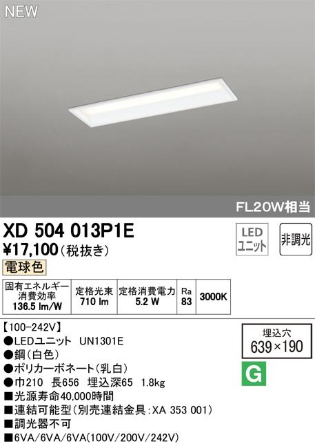 XD504013P1E オーデリック 照明器具 LED-LINE LEDユニット型 LEDベースライト 埋込型 20形 下面開放型(幅190) 非調光 800lmタイプ FL20W×1灯相当 電球色 XD504013P1E