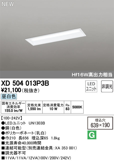 XD504013P3BLED-LINE LEDユニット型ベースライト埋込型 20形 下面開放型(幅190) 1600lmタイプ非調光 昼白色 Hf16W高出力×1灯相当オーデリック 施設照明 オフィス照明 天井照明