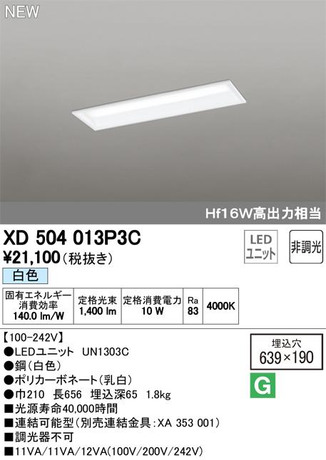 XD504013P3CLED-LINE LEDユニット型ベースライト埋込型 20形 下面開放型(幅190) 1600lmタイプ非調光 白色 Hf16W高出力×1灯相当オーデリック 施設照明 オフィス照明 天井照明