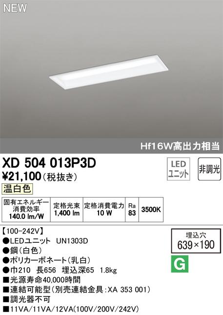 XD504013P3DLED-LINE LEDユニット型ベースライト埋込型 20形 下面開放型(幅190) 1600lmタイプ非調光 温白色 Hf16W高出力×1灯相当オーデリック 施設照明 オフィス照明 天井照明
