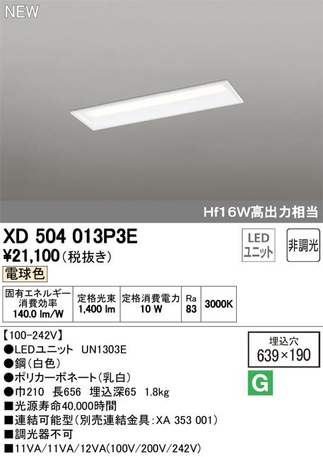 XD504013P3ELED-LINE LEDユニット型ベースライト埋込型 20形 下面開放型(幅190) 1600lmタイプ非調光 電球色 Hf16W高出力×1灯相当オーデリック 施設照明 オフィス照明 天井照明
