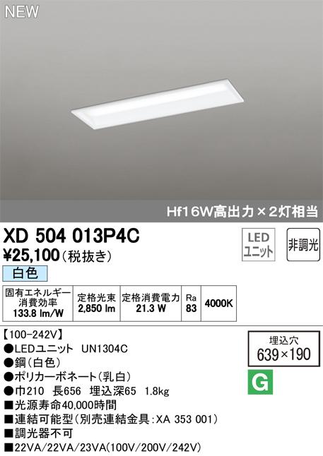 XD504013P4CLED-LINE LEDユニット型ベースライト埋込型 20形 下面開放型(幅190) 3200lmタイプ非調光 白色 Hf16W高出力×2灯相当オーデリック 施設照明 オフィス照明 天井照明
