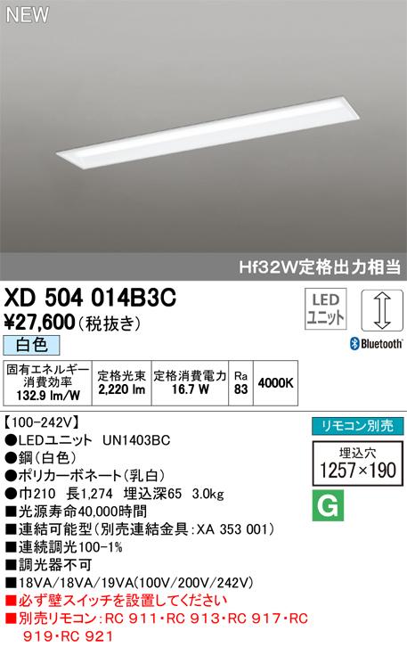 XD504014B3C オーデリック 照明器具 LED-LINE LEDユニット型 CONNECTED LIGHTING LEDベースライト 埋込型 40形 下面開放型(幅190) LC調光 Bluetooth対応 2500lmタイプ Hf32W定格出力×1灯相当 白色 XD504014B3C