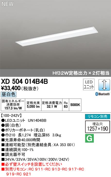 XD504014B4BLED-LINE LEDユニット型ベースライトCONNECTED LIGHTING埋込型 40形 下面開放型(幅190) 5200lmタイプLC調光 昼白色 Bluetooth対応 Hf32W定格出力×2灯相当オーデリック 施設照明 オフィス照明 天井照明