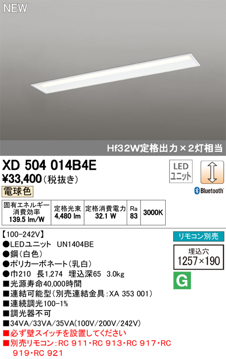 XD504014B4ELED-LINE LEDユニット型ベースライトCONNECTED LIGHTING埋込型 40形 下面開放型(幅190) 5200lmタイプLC調光 電球色 Bluetooth対応 Hf32W定格出力×2灯相当オーデリック 施設照明 オフィス照明 天井照明