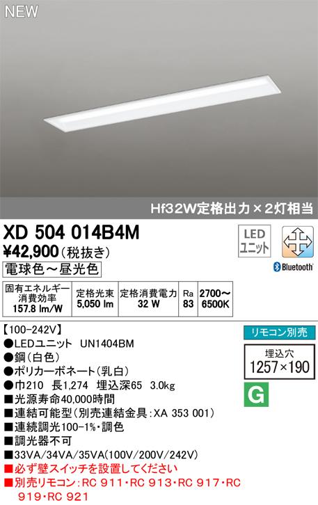 XD504014B4M オーデリック 照明器具 LED-LINE LEDユニット型 CONNECTED LIGHTING LEDベースライト 埋込型 40形 下面開放型(幅190) LC-FREE 青tooth対応 調光・調色 5200lmタイプ Hf32W定格出力×2灯相当 XD504014B4M