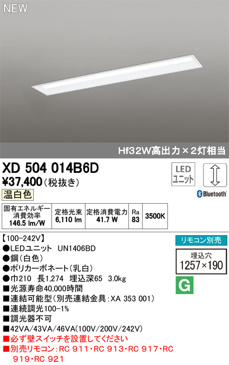 XD504014B6D オーデリック 照明器具 LED-LINE LEDユニット型 CONNECTED LIGHTING LEDベースライト 埋込型 40形 下面開放型(幅190) LC調光 Bluetooth対応 6900lmタイプ Hf32W高出力×2灯相当 温白色 XD504014B6D