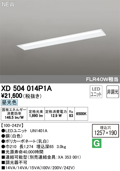 XD504014P1ALED-LINE LEDユニット型ベースライト埋込型 40形 下面開放型(幅190) 2000lmタイプ非調光 昼光色 FLR40W×1灯相当オーデリック 施設照明 オフィス照明 天井照明