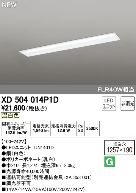XD504014P1DLED-LINE LEDユニット型ベースライト埋込型 40形 下面開放型(幅190) 2000lmタイプ非調光 温白色 FLR40W×1灯相当オーデリック 施設照明 オフィス照明 天井照明