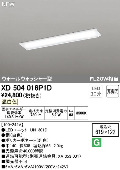 XD504016P1D オーデリック 照明器具 LED-LINE LEDユニット型 LEDベースライト 埋込型 20形 ウォールウォッシャー型 非調光 800lmタイプ FL20W×1灯相当 温白色 XD504016P1D
