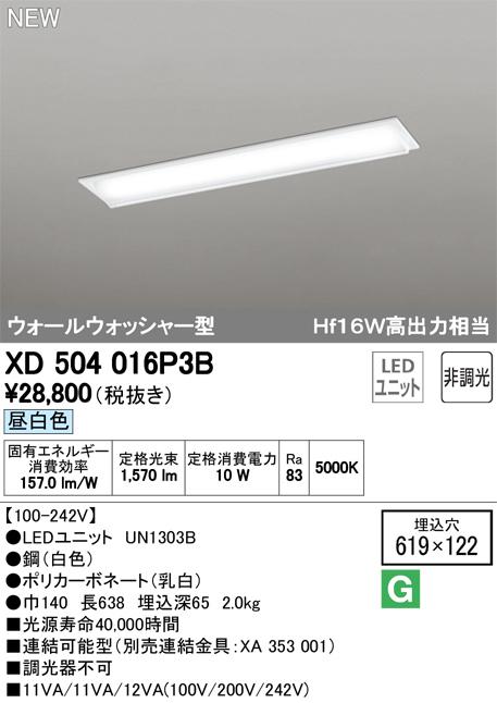 XD504016P3B オーデリック 照明器具 LED-LINE LEDユニット型 LEDベースライト 埋込型 20形 ウォールウォッシャー型 非調光 1600lmタイプ Hf16W高出力×1灯相当 昼白色 XD504016P3B
