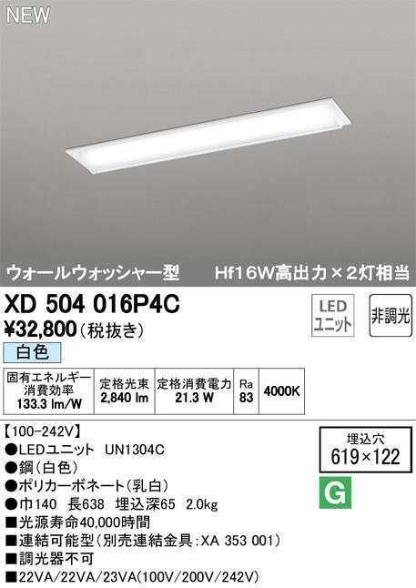XD504016P4CLED-LINE LEDユニット型ベースライト埋込型 20形 ウォールウォッシャー型 3200lmタイプ非調光 白色 Hf16W高出力×2灯相当オーデリック 施設照明 オフィス照明 天井照明