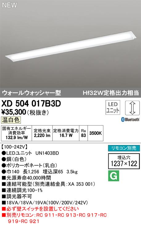 XD504017B3D オーデリック 照明器具 LED-LINE LEDユニット型 CONNECTED LIGHTING LEDベースライト 埋込型 40形 ウォールウォッシャー型 LC調光 Bluetooth対応 2500lmタイプ Hf32W定格出力×1灯相当 温白色 XD504017B3D