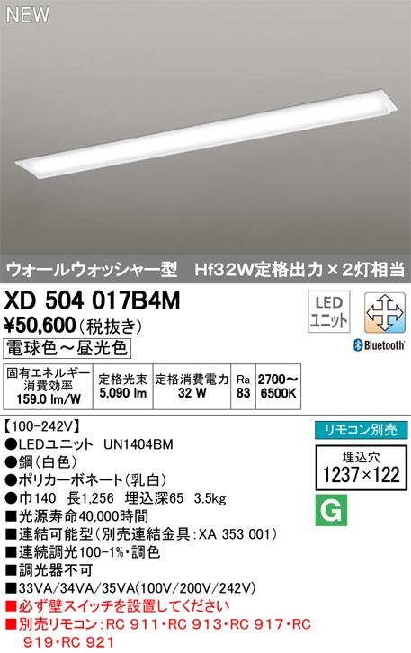 XD504017B4M オーデリック 照明器具 LED-LINE LEDユニット型 CONNECTED LIGHTING LEDベースライト 埋込型 40形 ウォールウォッシャー型 LC-FREE 青tooth対応 調光・調色 5200lmタイプ Hf32W定格出力×2灯相当 XD504017B4M