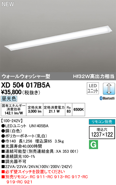 XD504017B5A オーデリック 照明器具 LED-LINE LEDユニット型 CONNECTED LIGHTING LEDベースライト 埋込型 40形 ウォールウォッシャー型 LC調光 青tooth対応 3200lmタイプ Hf32W高出力×1灯相当 昼光色 XD504017B5A