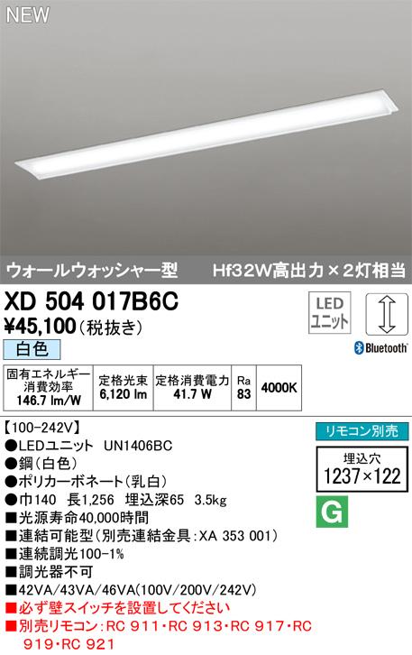 XD504017B6C オーデリック 照明器具 LED-LINE LEDユニット型 CONNECTED LIGHTING LEDベースライト 埋込型 40形 ウォールウォッシャー型 LC調光 青tooth対応 6900lmタイプ Hf32W高出力×2灯相当 白色 XD504017B6C