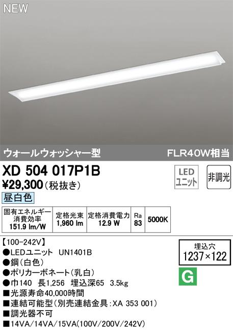 XD504017P1B オーデリック 照明器具 LED-LINE LEDユニット型 LEDベースライト 埋込型 40形 ウォールウォッシャー型 非調光 2000lmタイプ FLR40W×1灯相当 昼白色 XD504017P1B
