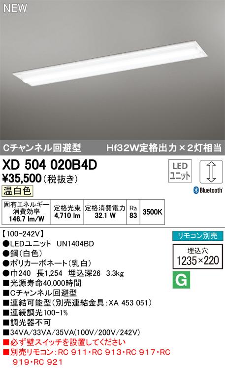 XD504020B4D オーデリック 照明器具 LED-LINE LEDユニット型 CONNECTED LIGHTING LEDベースライト 埋込型 40形 Cチャンネル回避型 LC調光 青tooth対応 5200lmタイプ Hf32W定格出力×2灯相当 温白色 XD504020B4D
