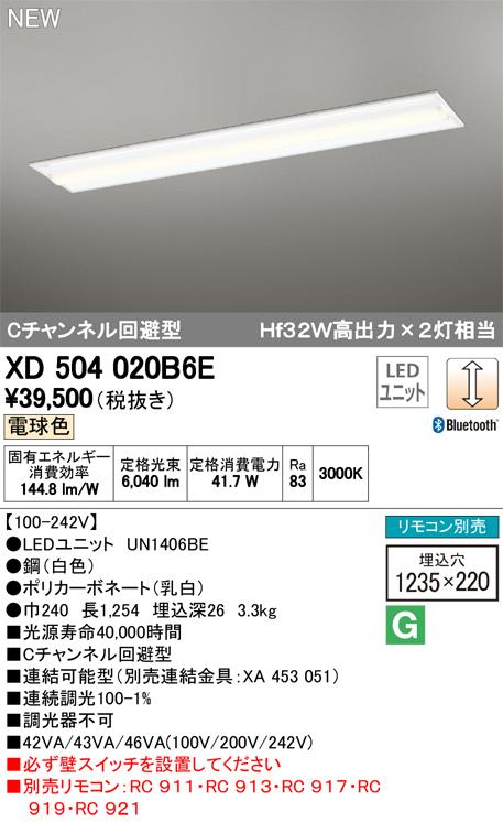 XD504020B6E オーデリック 照明器具 LED-LINE LEDユニット型 CONNECTED LIGHTING LEDベースライト 埋込型 40形 Cチャンネル回避型 LC調光 青tooth対応 6900lmタイプ Hf32W高出力×2灯相当 電球色 XD504020B6E