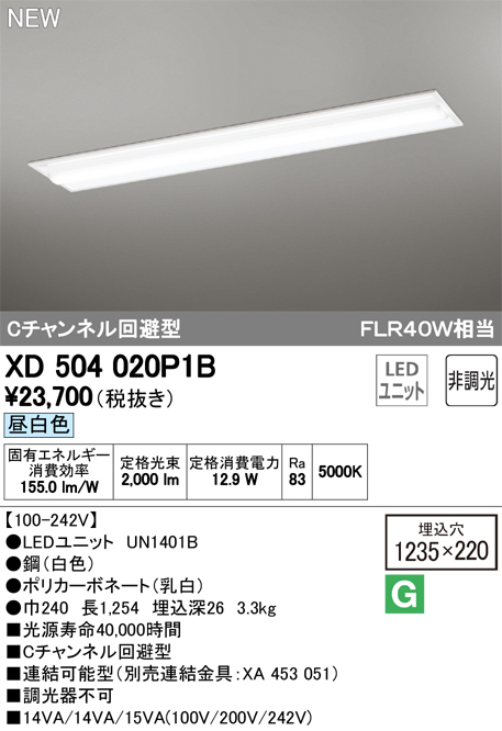 XD504020P1BLED-LINE LEDユニット型ベースライト埋込型 40形 Cチャンネル回避型 2000lmタイプ非調光 昼白色 FLR40W×1灯相当オーデリック 施設照明 オフィス照明 天井照明