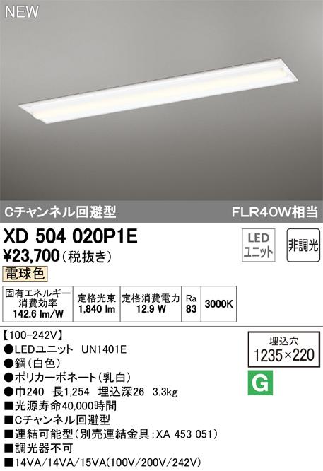 XD504020P1ELED-LINE LEDユニット型ベースライト埋込型 40形 Cチャンネル回避型 2000lmタイプ非調光 電球色 FLR40W×1灯相当オーデリック 施設照明 オフィス照明 天井照明