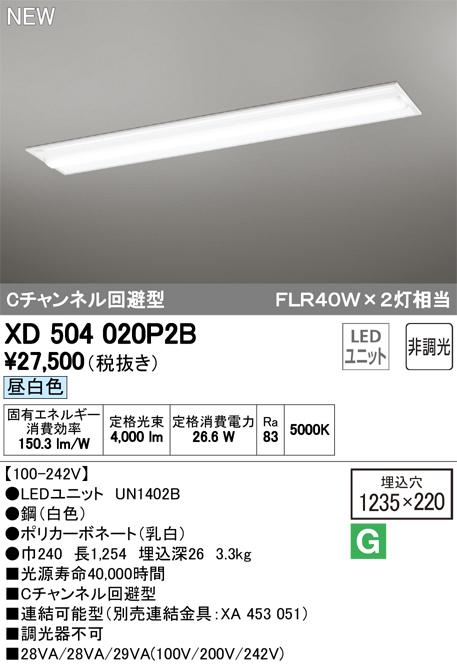 XD504020P2B オーデリック 照明器具 LED-LINE LEDユニット型 LEDベースライト 埋込型 40形 Cチャンネル回避型 非調光 4000lmタイプ FLR40W×2灯相当 昼白色 XD504020P2B