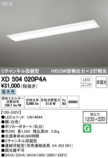 XD504020P4ALED-LINE LEDユニット型ベースライト埋込型 40形 Cチャンネル回避型 5200lmタイプ非調光 昼光色 Hf32W定格出力×2灯相当オーデリック 施設照明 オフィス照明 天井照明