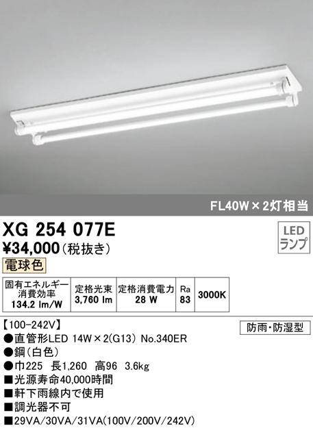 XG254077E オーデリック 照明器具 LED-TUBE ベースライト ランプ型 防雨防湿型 直付型 40形 非調光 2100lmタイプ FL40W相当 逆富士型 2灯用 電球色 XG254077E