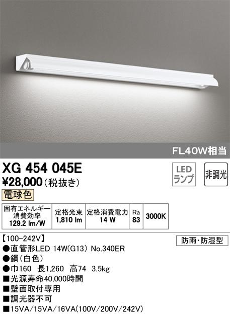 XG454045E オーデリック 照明器具 LED-TUBE LED看板灯 ランプ型 防雨防湿型 直付型 40形 非調光 2100lmタイプ FL40W相当 電球色 XG454045E