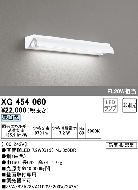 XG454060LED-TUBE 防雨・防湿型看板灯直付型 20形 1050lmタイプ非調光 昼白色 FL20W相当オーデリック 照明器具 看板照明 壁面取付専用