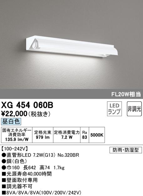 XG454060BLED-TUBE 防雨・防湿型看板灯直付型 20形 1050lmタイプ非調光 昼白色 FL20W相当オーデリック 照明器具 看板照明 壁面取付専用