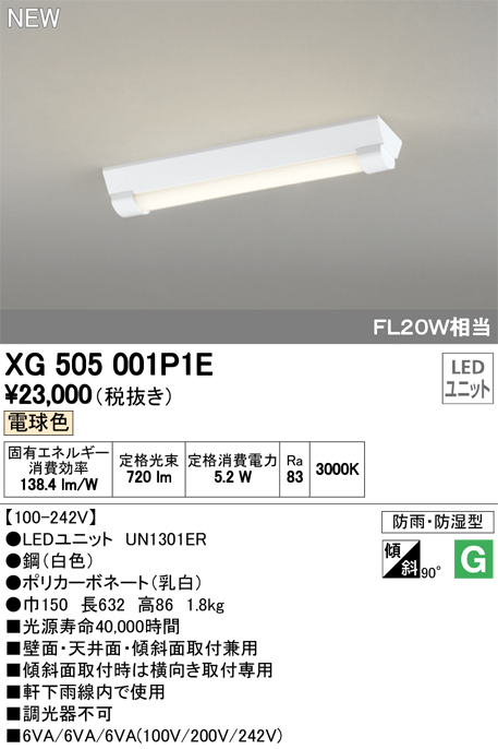 XG505001P1ELED-LINE LEDユニット型ベースライト防雨・防湿型 直付型 20形 逆富士型(幅150) 800lmタイプ非調光 電球色 FL20W×1灯相当オーデリック 施設照明 開放通路 工場 駐車場用 壁面・天井面・傾斜面取付兼用
