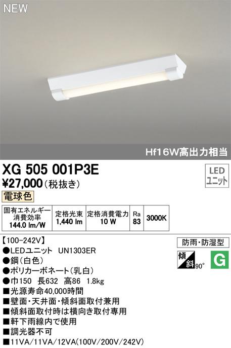 XG505001P3E オーデリック 照明器具 LED-LINE LEDベースライト LEDユニット型 直付型 20形 防雨・防湿型 逆富士型(幅150) 電球色 非調光 1600lmタイプ Hf16W高出力×1灯相当 XG505001P3E