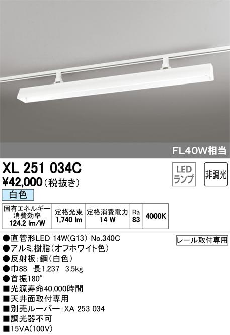 XL251034C オーデリック 照明器具 ライティングダクトレール用LEDベースライト 40形 非調光 2100lmタイプ FL40W相当 白色 XL251034C