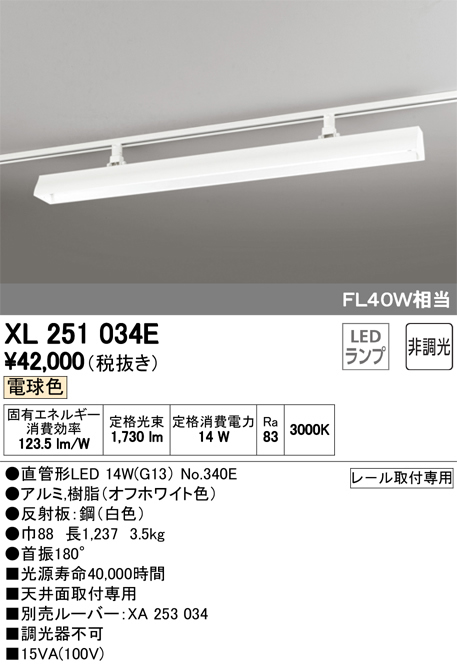 XL251034ELEDライティングダクトレール用LEDベースライト40形 2100lmタイプ 非調光 電球色 2100lmタイプ FL40W相当オーデリック 照明器具 天井照明