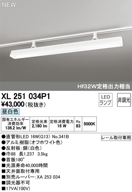 XL251034P1LEDライティングダクトレール用LEDベースライト40形 2500lmタイプ 非調光 昼白色 Hf32W定格出力相当オーデリック 照明器具 天井照明
