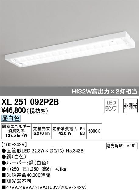 XL251092P2B オーデリック 照明器具 LED-TUBE ベースライト ランプ型 直付型 40形 非調光 3400lmタイプ Hf32W高出力相当 下面開放型(ルーバー) 2灯用 昼白色 XL251092P2B