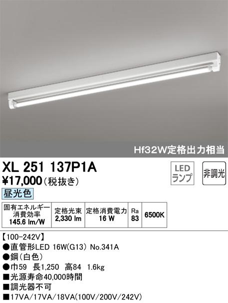 XL251137P1A オーデリック 照明器具 LED-TUBE ベースライト ランプ型 直付型 40形 非調光 2500lmタイプ Hf32W定格出力相当 トラフ型 1灯用 昼光色 XL251137P1A