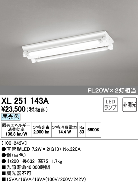 XL251143ALED-TUBE 高効率直管形LEDランプ専用ベースライト直付型 20形 逆富士型 2灯用 1050lmタイプ非調光 昼光色 FL20W相当オーデリック 施設照明 商業施設 天井照明