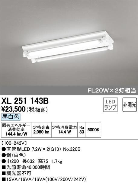 XL251143BLED-TUBE 高効率直管形LEDランプ専用ベースライト直付型 20形 逆富士型 2灯用 1050lmタイプ非調光 昼白色 FL20W相当オーデリック 施設照明 商業施設 天井照明