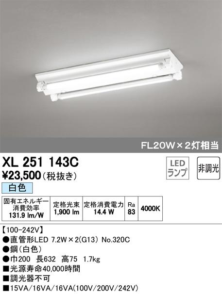 XL251143CLED-TUBE 高効率直管形LEDランプ専用ベースライト直付型 20形 逆富士型 2灯用 1050lmタイプ非調光 白色 FL20W相当オーデリック 施設照明 商業施設 天井照明