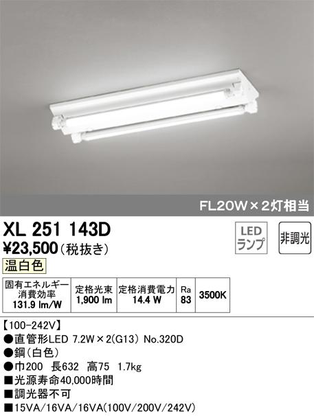 XL251143DLED-TUBE 高効率直管形LEDランプ専用ベースライト直付型 20形 逆富士型 2灯用 1050lmタイプ非調光 温白色 FL20W相当オーデリック 施設照明 商業施設 天井照明