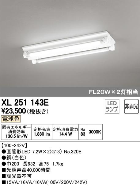 XL251143ELED-TUBE 高効率直管形LEDランプ専用ベースライト直付型 20形 逆富士型 2灯用 1050lmタイプ非調光 電球色 FL20W相当オーデリック 施設照明 商業施設 天井照明
