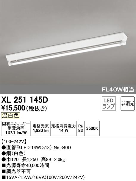 XL251145D オーデリック 照明器具 LED-TUBE ベースライト ランプ型 直付型 40形 非調光 2100lmタイプ FL40W相当 逆富士型 1灯用 温白色 XL251145D