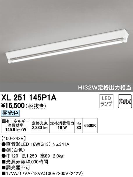 XL251145P1A オーデリック 照明器具 LED-TUBE ベースライト ランプ型 直付型 40形 非調光 2500lmタイプ Hf32W定格出力相当 逆富士型 1灯用 昼光色 XL251145P1A