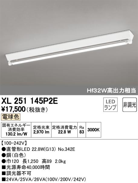 XL251145P2E オーデリック 照明器具 LED-TUBE ベースライト ランプ型 直付型 40形 非調光 3400lmタイプ Hf32W高出力相当 逆富士型 1灯用 電球色 XL251145P2E