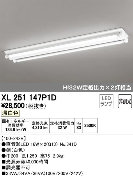 XL251147P1D オーデリック 照明器具 LED-TUBE ベースライト ランプ型 直付型 40形 非調光 2500lmタイプ Hf32W定格出力相当 逆富士型 2灯用 温白色 XL251147P1D