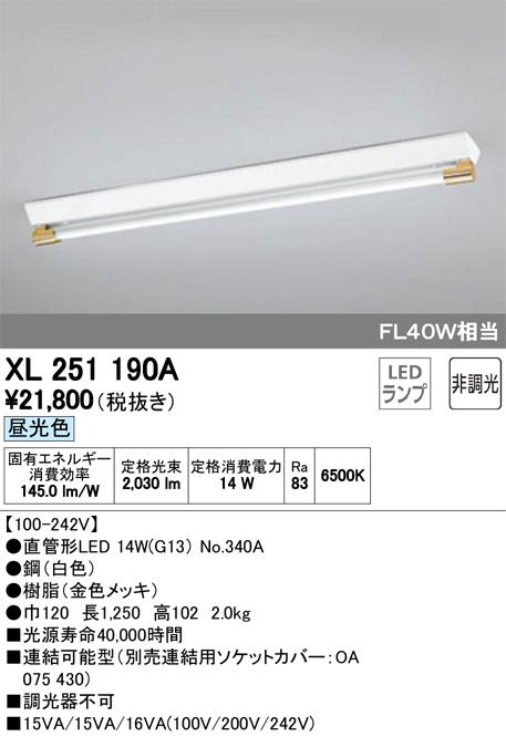 XL251190ALED-TUBE 高効率直管形LEDランプ専用ベースライト直付型 40形 逆富士型 1灯用(ソケットカバー付) 2100lmタイプ非調光 昼光色 FL40W相当オーデリック 施設照明 商業施設 天井照明