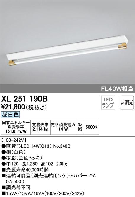XL251190BLED-TUBE 高効率直管形LEDランプ専用ベースライト直付型 40形 逆富士型 1灯用(ソケットカバー付) 2100lmタイプ非調光 昼白色 FL40W相当オーデリック 施設照明 商業施設 天井照明